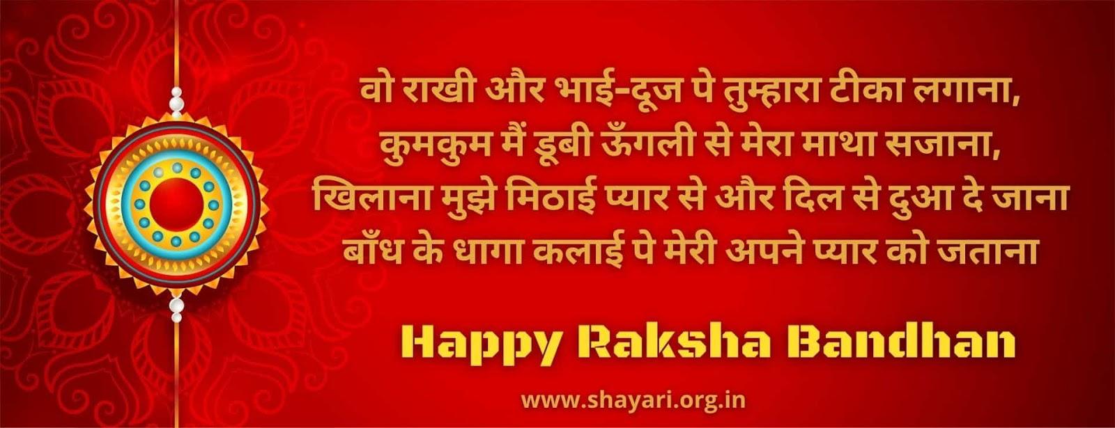 Latest 111+ Raksha Bandhan Shayari  In Hindi 2020